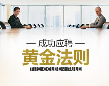 成功应聘黄金法则