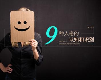 九種人格的認知和識別(3集)
