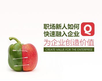 职场新人如何快速融入企业,为企业创造价值