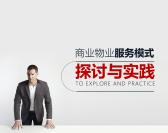 商业物业服务模式探讨与实践(3集)