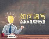 如何編寫企業文化培訓教案