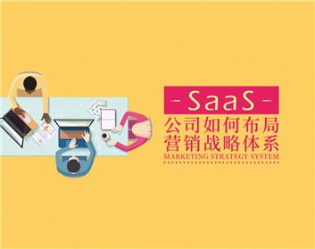 SaaS公司如何布局营销战略体系