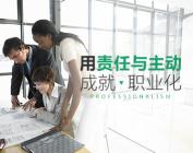 用責任與主動成就職業化