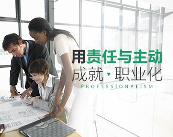 用责任与主动成就职业化
