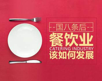 国八条后餐饮业该如何发展