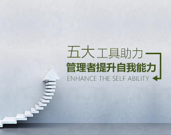 五大工具助力管理者提升自我能力