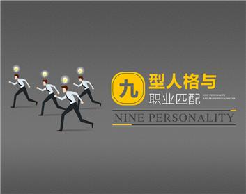 九型人格与职业匹配(3集)