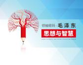領袖密碼—毛澤東思想與智慧(4集)