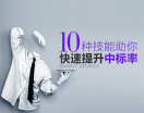 十種技能助你快速提升中標率(10集)