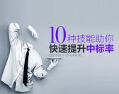 十种技能助你快速提升中标率(10集)