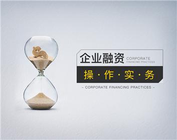企业融资操作实务(3集)