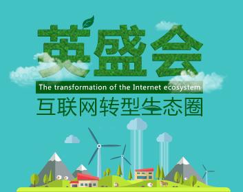 英盛会——互联网转型生态圈