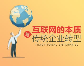 互联网的本质与传统企业转型(8集)