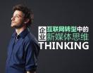企業互聯網轉型中的新媒體思維(5集)