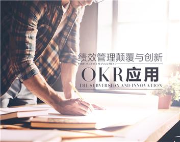 绩效管理颠覆与创新-OKR应用(2集)