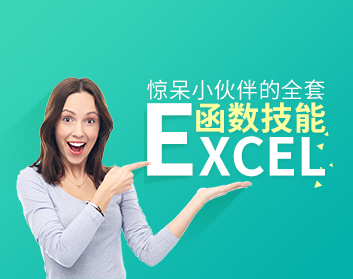 惊呆小伙伴的全套EXCEL函数技能(22集)
