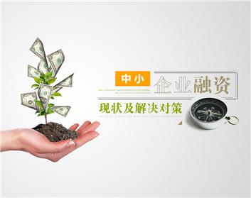 中小企业融资现状及解决对策(2集)