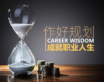 作好规划,成就职业人生(3集)