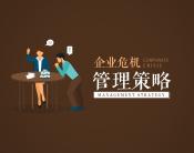 企業危機管理策略(9集)