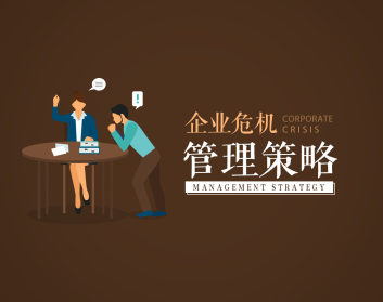企业危机管理策略(9集)