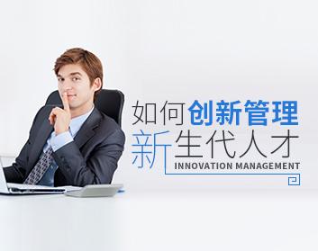 如何創新管理新生代人才