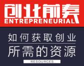 创业前奏:如何获取创业所需的资源