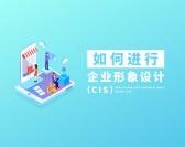 如何进行企业形象设计(CIS)