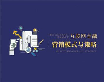互联网金融营销模式与策略(2集)