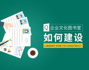 企业文化图书室如何建设