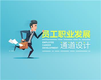 员工职业发展通道设计