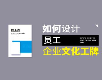如何设计员工企业文化工牌