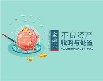 金融业不良资产收购与处置(4集)