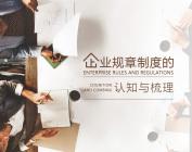 企業規章制度的認知與梳理(2集)