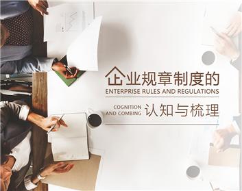 企业规章制度的认知与梳理(2集)