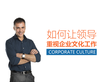 如何让领导重视企业文化工作