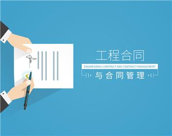 工程合同与合同管理(4集)