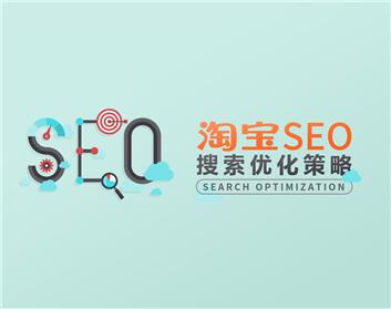 淘宝SEO搜索优化策略(10集)