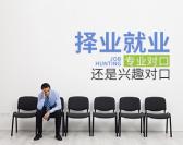 择业就业,专业对口还是兴趣对口(2集)
