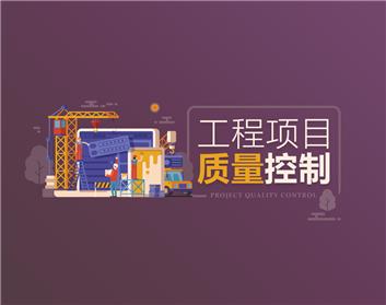 工程项目质量控制(2集)