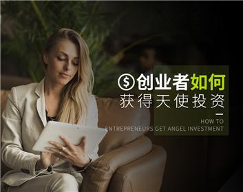 创业者如何获得天使投资