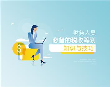 财务人员必备的税收筹划知识与技巧(11集)