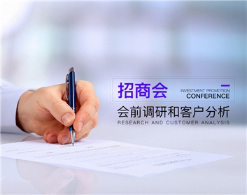 招商会会前调研和客户分析
