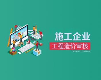 施工企业工程造价审核(2集)