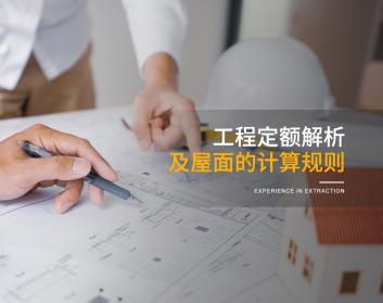 工程定额解析及屋面的计算规则(2集)