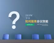 如何提高会议效能(2集)