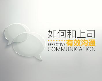 如何和上司有效沟通(2集)