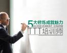五大修炼成就魅力TTT培训师(2集)