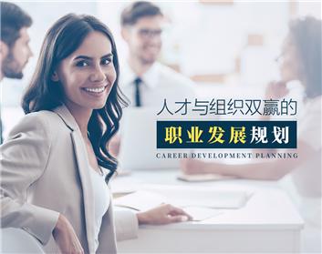 人才与组织双赢的职业发展规划(3集)