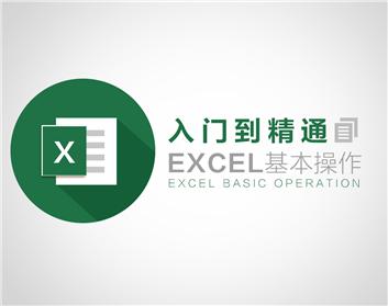 零基础入门Excel(7集)