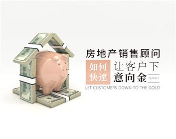 房地产销售顾问如何快速让客户下意向金(2集)